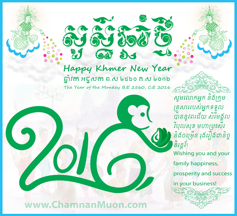 Cambodian New Year Card 2016