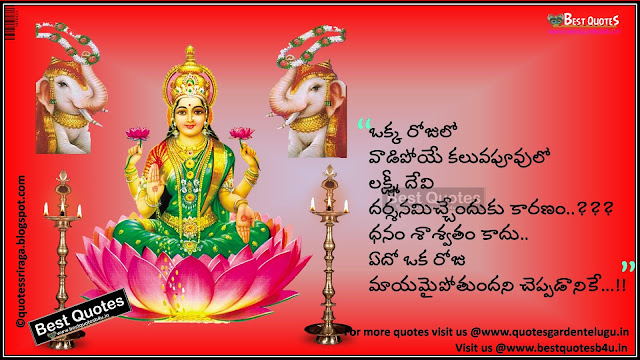 Telugu Wealth Quotes with beautiful text messages