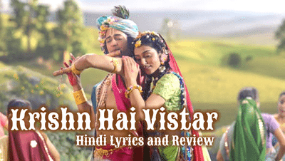 radhakrishn-title-song-lyrics-in-hindi