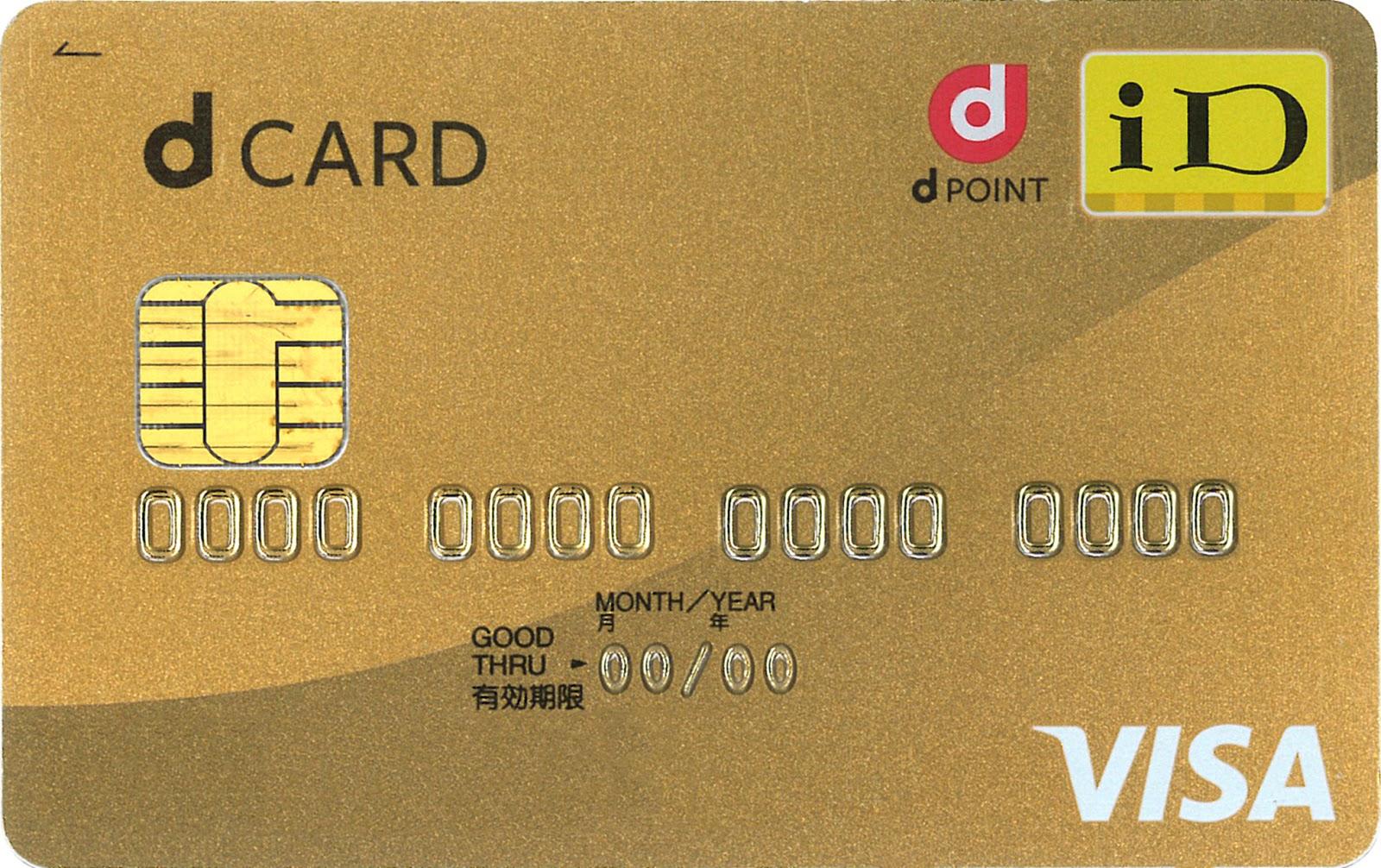 d カード ゴールド
