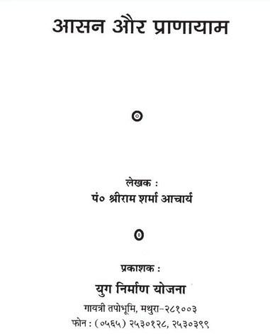pranayama book in hindi pdf free download