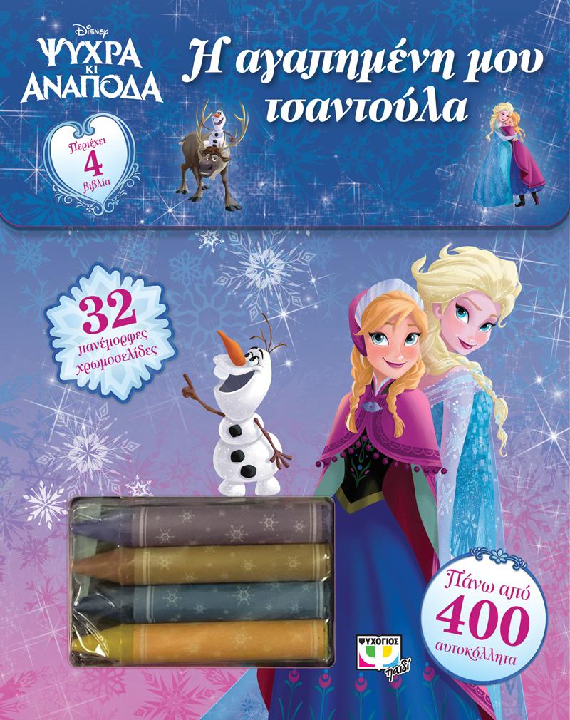 4  DISNEY ΨΥΧΡΑ ΚΙ ΑΝΑΠΟΔΑ  Η ΑΓΑΠΗΜΕΝΗ ΜΟΥ ΤΣΑΝΤΟΥΛΑ Κατηγορία    Αγαπημένοι Ήρωες. Σειρά   Disney Frozen Ημ. Έκδοσης   21 04 2016 Σελίδες   0 80e21743fd0