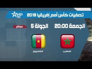 مشاهدة مباراة المغرب والكاميرون بث مباشر بتاريخ 16-11-2018 تصفيات كأس أمم أفريقيا 2019