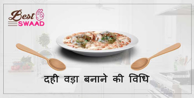dahi vada recipe in hindi