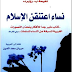 كتاب نساء إعتنقن الإسلام تأليف نعيمة ب. روبرت pdf