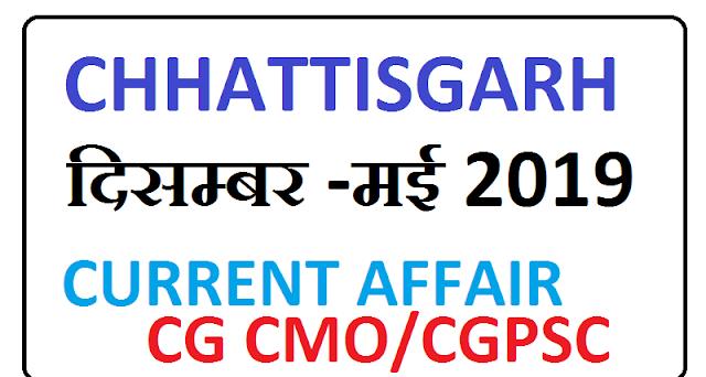 छत्तीसगढ़ दिसम्बर -मई 2019 करंट अफेयर | Chhattisgarh December-May 2019 Current Affairs