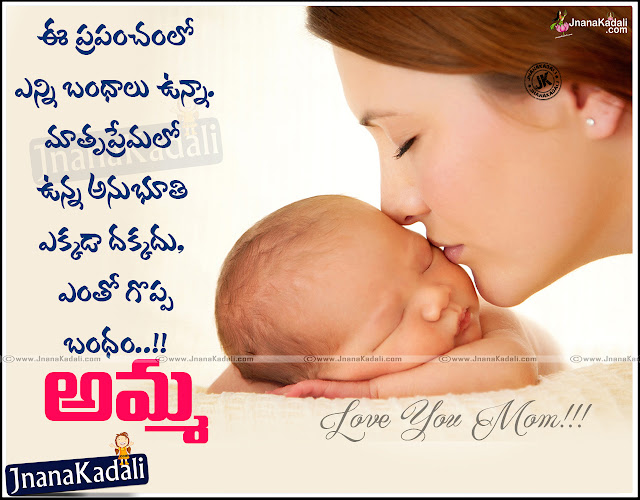 Here is a Nice and Motivational Telugu Language Amma Kavithalu, Telugu Mother Wallpapers, Free Telugu Mother Quotes PIctures, Nice Telugu Mother Quotations, Awesome Telugu Nice Quotes about Mother. Latest Mother Quotations ifor Telugu.