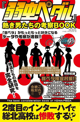 弱虫ペダル -熱き男たちの考察BOOK- raw zip dl