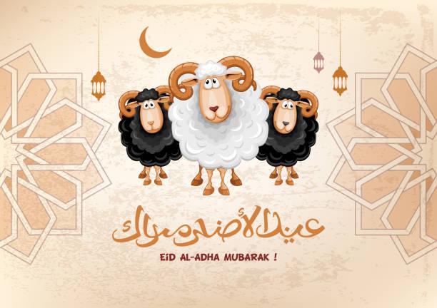 2020 eid mubarak