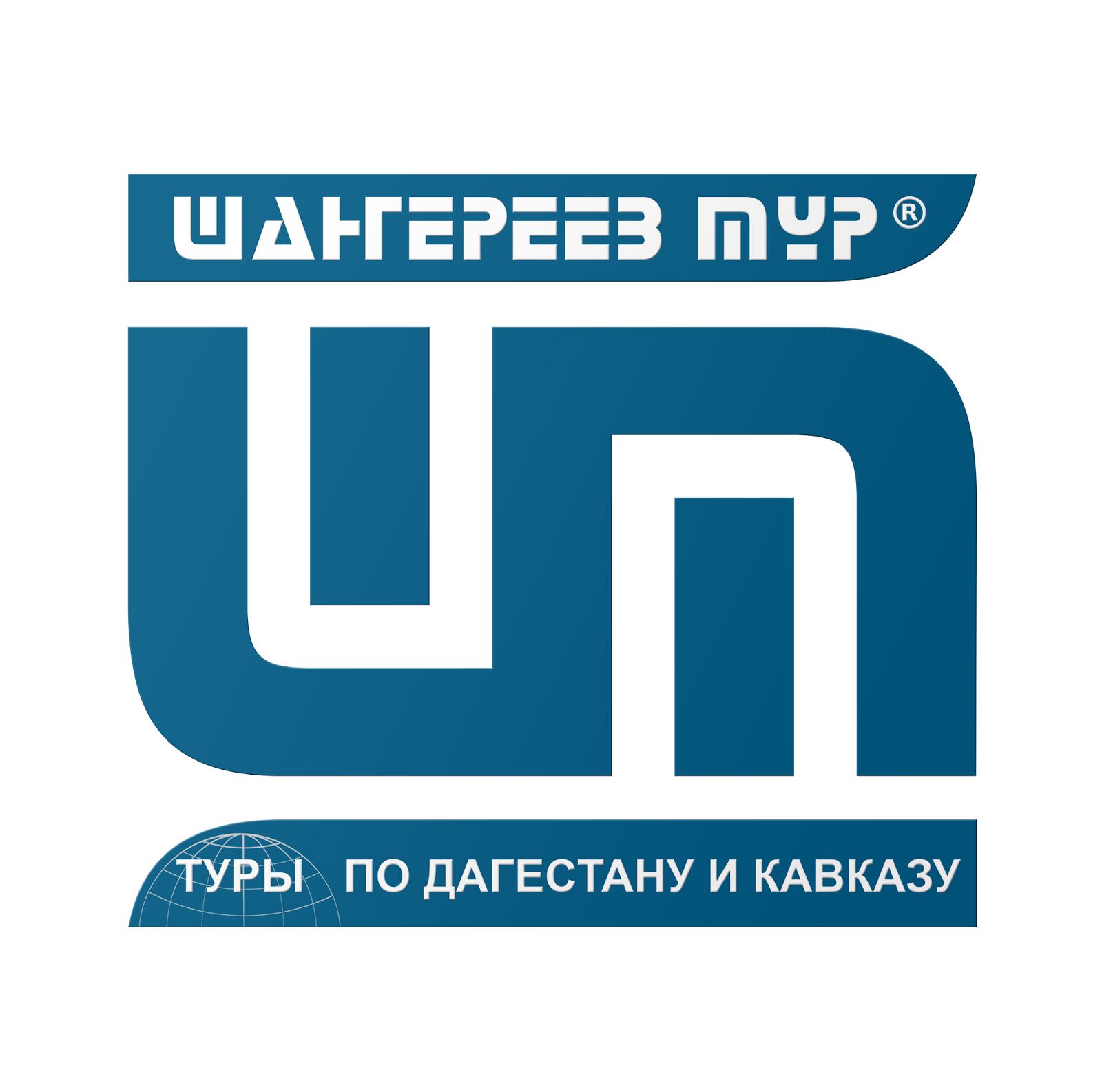 Разработка логотипов гербов грамот дипломов баннеров Логотип  Варианты логотипа для тур фирмы Шангереев Тур