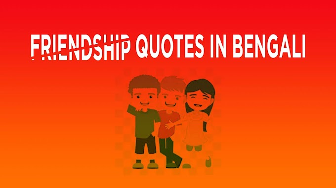 101 Beautiful Bengali Friendship Quotes | বন্ধুত্বের নিয়ে কিছু উক্তি