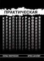 книга Нильса Фергюсона и Брюса Шнайера «Практическая криптография»