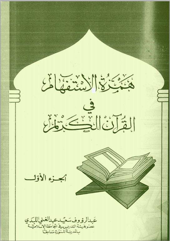 تحميل رواية صنعاء مدينة مفتوحة pdf