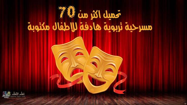 تحميل, اكثر, من ,70 مسرحيات, تربوية, هادفة, للاطفال, مكتوبة