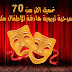 تحميل اكثر من 70 مسرحية تربوية هادفة للاطفال مكتوبة