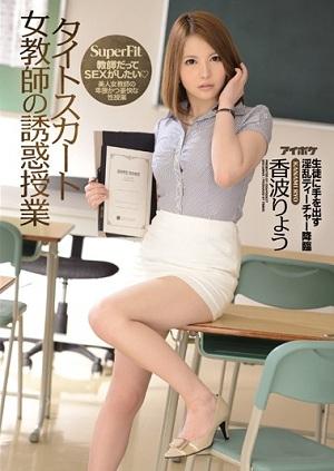 Temptation Tuition Incense Wave Amount Of Tight Skirt Female Teacher [IPZ-558 Kanami Ryou]