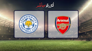 مشاهدة مباراة ارسنال وليستر سيتي بث مباشر 28-04-2019 الدوري الانجليزي