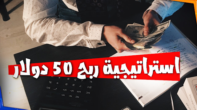 أفضل طريقة لربح أزيد من 10$ يوميا بدون مجهود وبدون رأس مال وذلك على حسب مجهودك