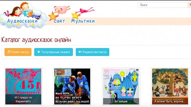 аудио русский как иностранный