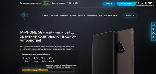 M-Phone One LTD - обзор и отзывы о хайп проекте mph-one com. Бонус 4%