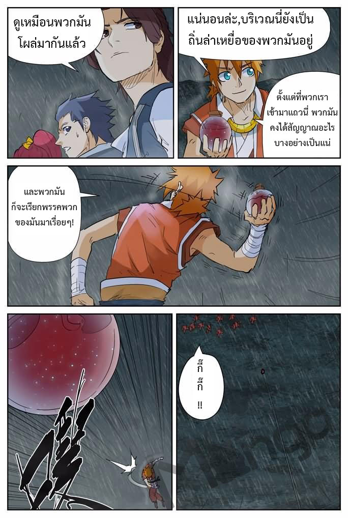 Tales of Demons and Gods ตอนที่ 150 หน้า 8
