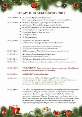 ΠΑΡΚΟ ΧΡΩΜΑΤΩΝ ΚΑΤΕΡΙΝΗΣ - ΠΡΟΓΡΑΜΜΑ ΕΚΔΗΛΩΣΕΩΝ 13-12-2017