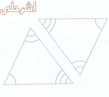 بحث عن اثبات تطابق المثلثات asa aas