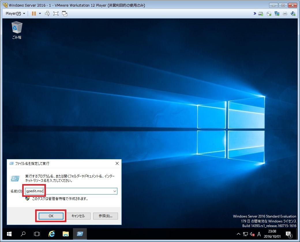 windows server 2019 システム 要件