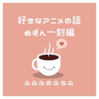 めぞん一刻の話〜高橋留美子先生の名作。思わず応援したくなる恋愛模様〜