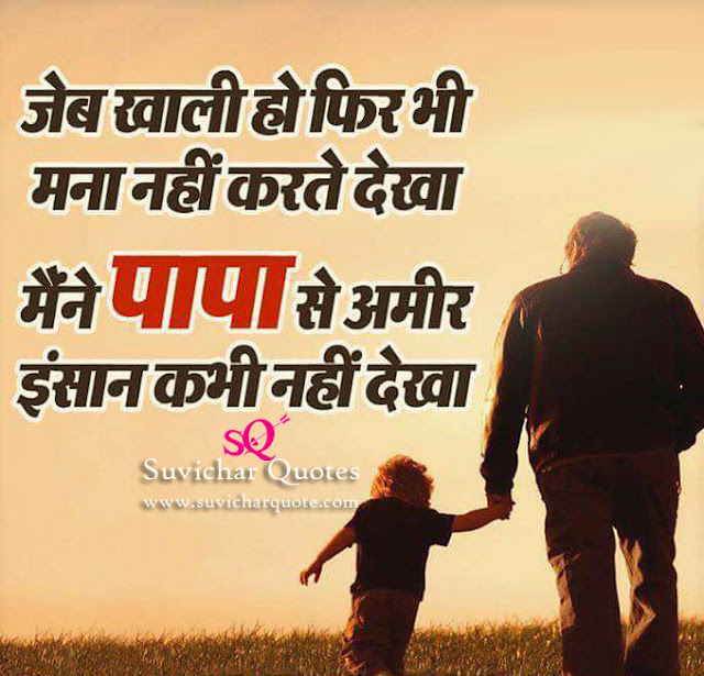 Pita Suvichar Father Quotes In Hindi Whatsapp Status Photos