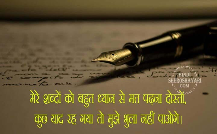 Mere Shabdo Ko Heart Touching Quote