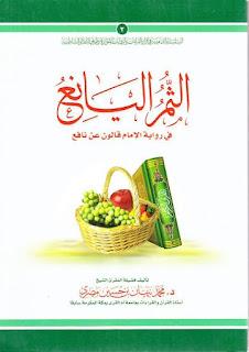 الثمر اليانع في رواية قالون عن نافع - محمد نبهان بن حسين المصري