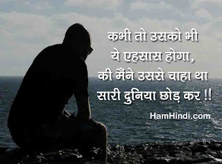 Feeling Alone Sad Status in Hindi