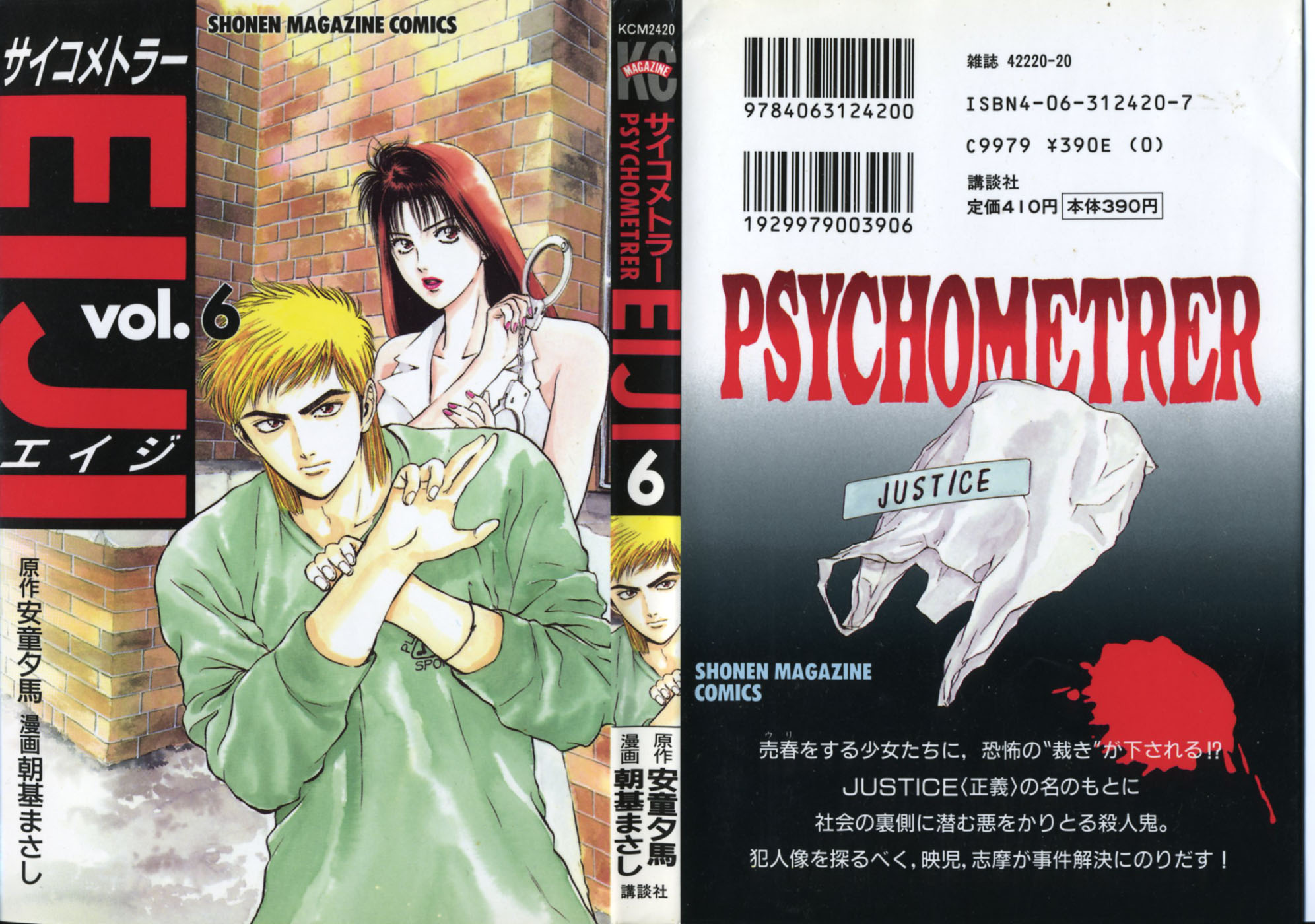 Psychometrer Eiji chapter 41 trang 2