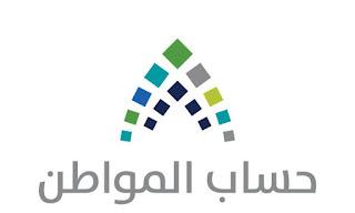 رابط نتائج برنامج حساب المواطن السعودي استعلم الآن عن نتائج الأهلية والاستحقاق لحساب المواطن ca.gov.sa