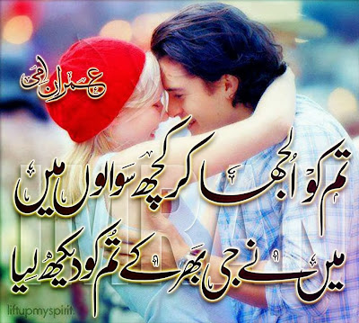 Urdu poetry shayari images pictures wallpapers