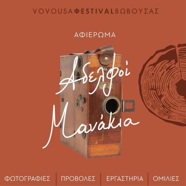Γιάννενα: Φεστιβάλ Βωβούσας....Με Αδελφούς Μανάκια -Το Πλήρες Πρόγραμμα Των Εκδηλώσεων