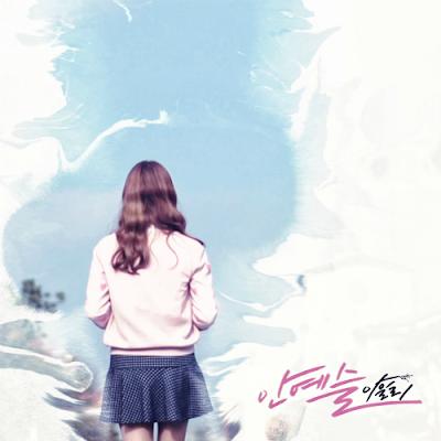 [Single] An Ye Seul – ILY
