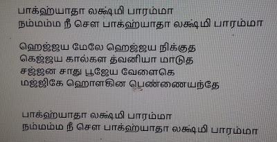 bhagyada-lakshmi-baramma-songs-lyrics-in-Tamil-1a.png
