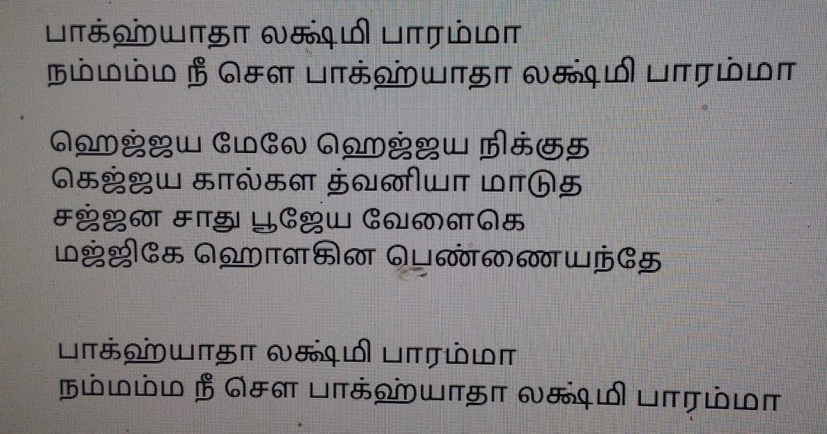 Bagyada Lakshmi Baramma In Tamil Lyrics English Meaning