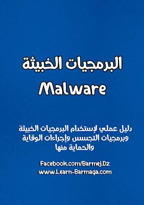 كتاب البرمجيات الخبيثة Malware