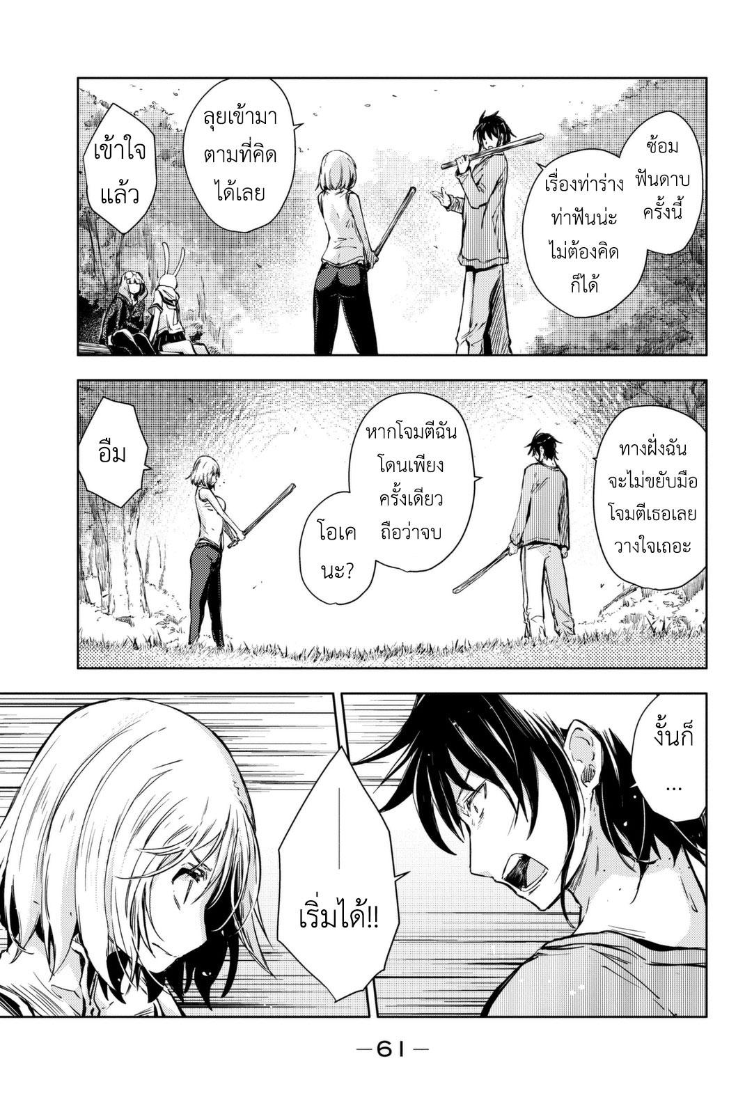 อ่านการ์ตูน Peach Boy Riverside ตอนที่ 9 หน้าที่ 19