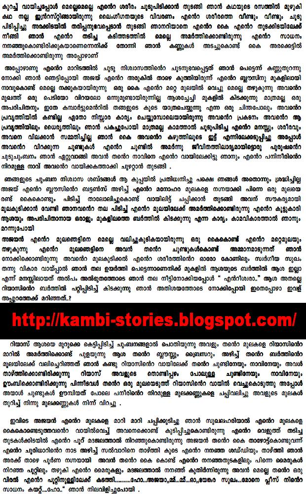 Old Kambi Katha Pdf