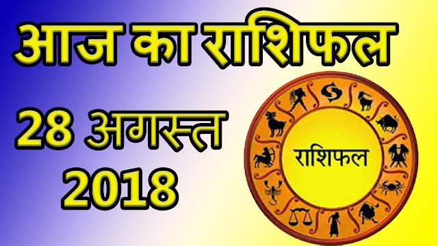 Aaj ka rashifal 28 august 2018 | आज का राशिफल 28 अगस्त 2018 | dainik rashifal hindi today horoscope