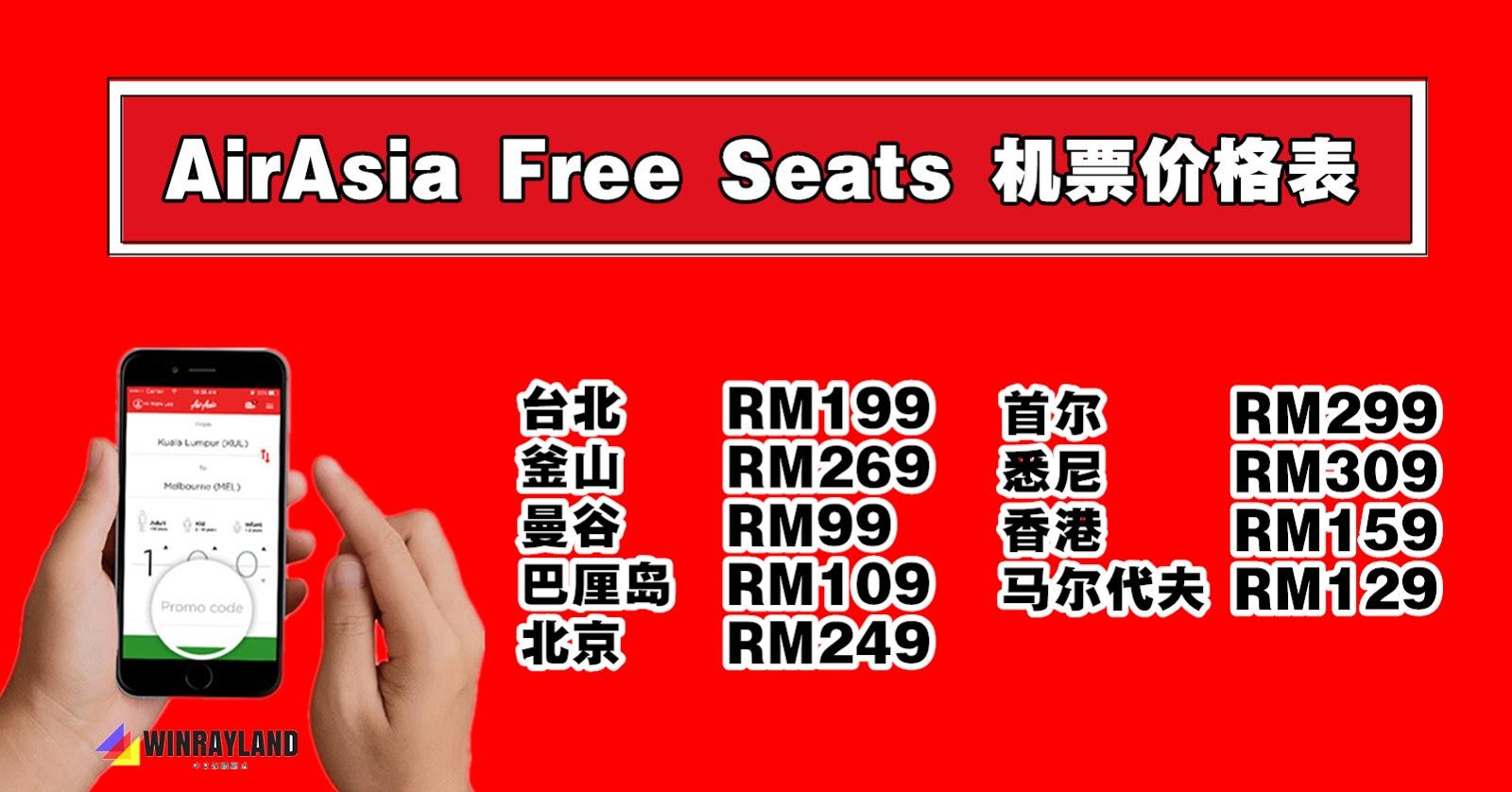 AirAsia Free Seats 机票价格表