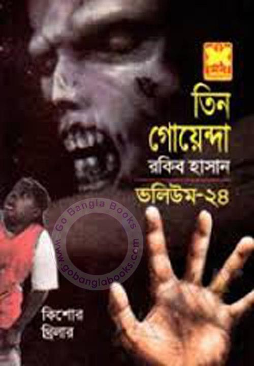 Tin Goyenda Series Volume - 24 by Rakib Hasan ~ Free
