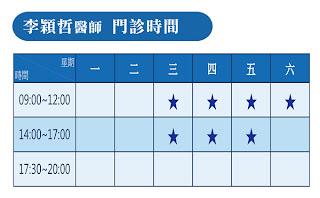 李穎哲中醫診所 Li Ying-Che Chinese Medicine Clinic