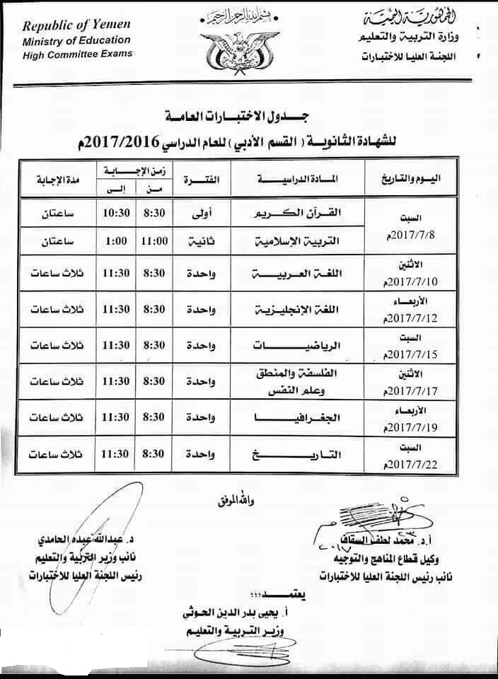 نتائج الثانوية العامة اليمن 2017