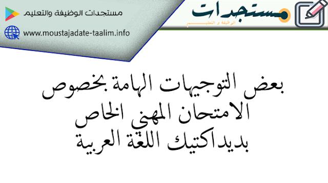 بعض التوجيهات الهامة بخصوص الامتحان المهني الخاص بديداكتيك اللغة العربية