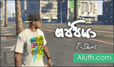 http://www.aluth.com/2017/03/gappiyas-t-shirt-pack-for-gta-v.html